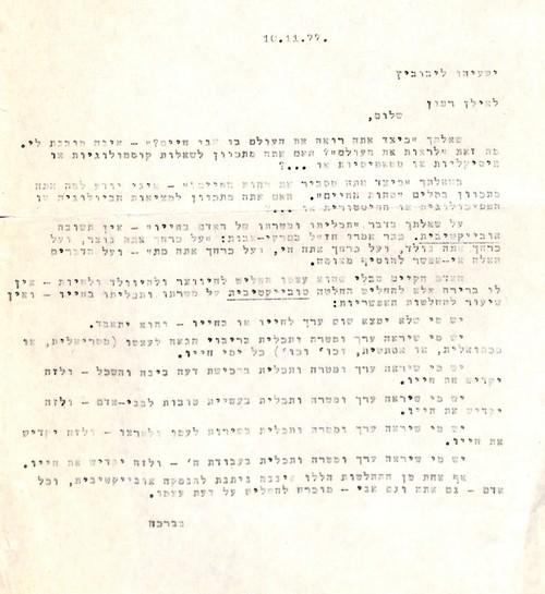 ליבוביץ משיב לאילן רמון. ארכיון ישעיהו ליבוביץ בספרייה הלאומית