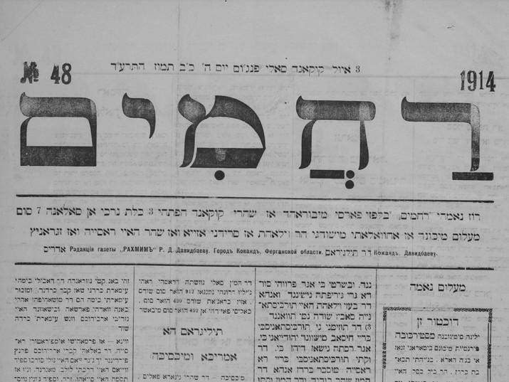 """""""רחמים"""" – העיתון הראשון בפרסית-יהודית"""