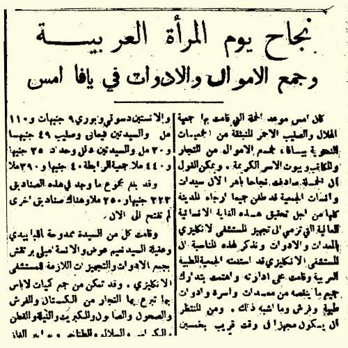 جريدة فلسطين، 24 شباط 1948، أرشيف جرايد.