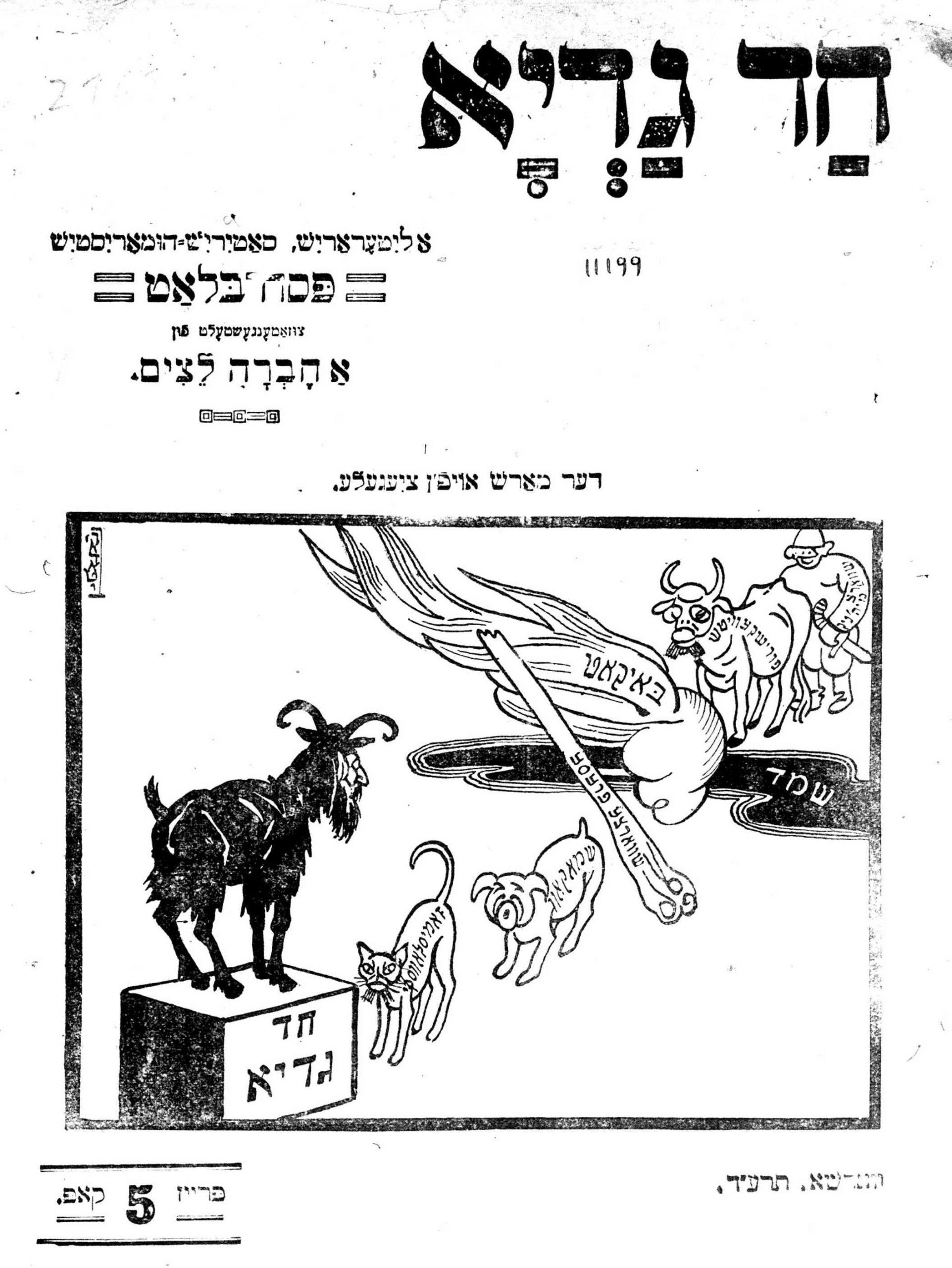 Satirical khad gadye, 1914