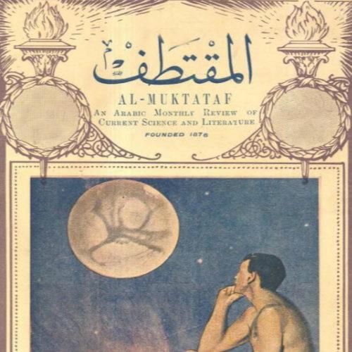غلاف عدد حزيران 1876 من مجلة المقتطف، أرشيف الشّارخ الرّقمي.