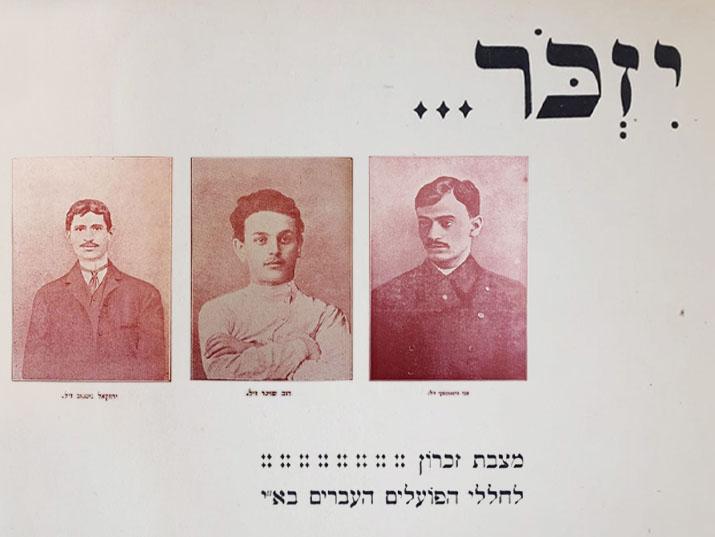 ספר היזכור הראשון לזכר שמונת החלוצים-הקדושים של היישוב העברי