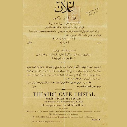 منشور لقهوة البلور عام 1907 في يافا، مجموعة الملصقات والإفميرا بالعربيّة، المكتبة الوطنيّة.