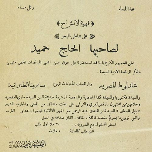 ملصق لقهوة النشراح في الثلاثينيّات، مجموعة الملصقات والإفميرا بالعربيّة، المكتبة الوطنيّة.