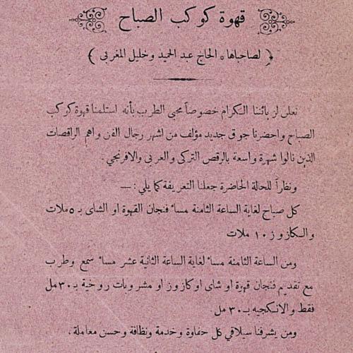 ملصق مصوّر لقهوة وبار كوكب الصّباح في حيفا، مجموعة الملصقات والإفميرا بالعربيّة، المكتبة الوطنيّة.