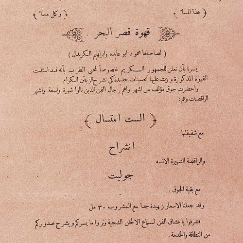 منشور لقهوة قصر البحر، مجموعة الملصقات والإفميرا بالعربيّة، المكتبة الوطنيّة.