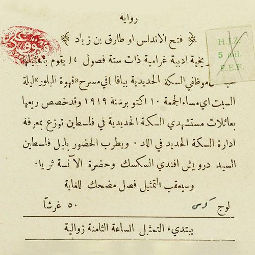 منشور لقهوة البلور عام 1919 في يافا، مجموعة الملصقات والإفيمرا بالعربيّة، المكتبة الوطنيّة.