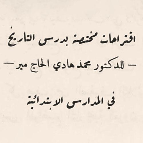 الكلية-العربية، 01 كانون الأوّل 1928