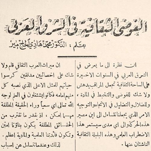 المنتدى، 22 شباط 1946