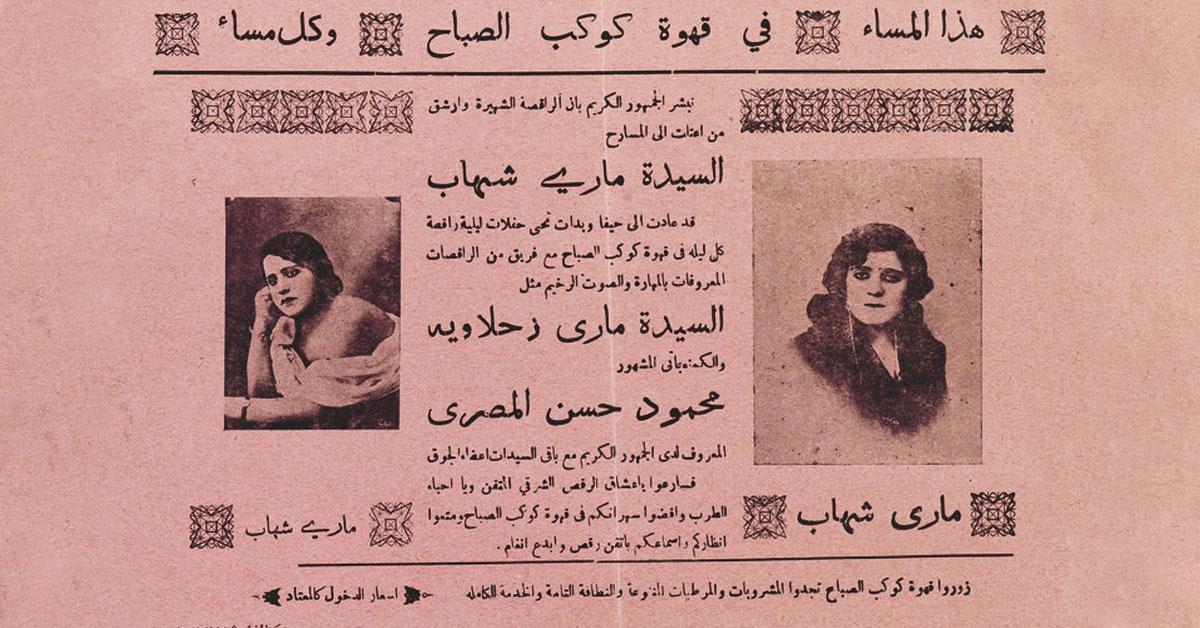 ملصق لقهوة كوكب الصّباح في حيفا، مجموعة الملصقات والإفميرا بالعربيّة، المكتبة الوطنيّة.