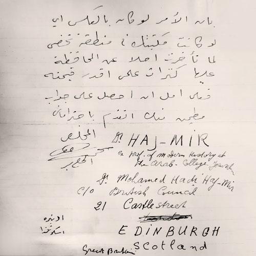 رسالة محمد حاج مير إلى هوغو بيرغمان