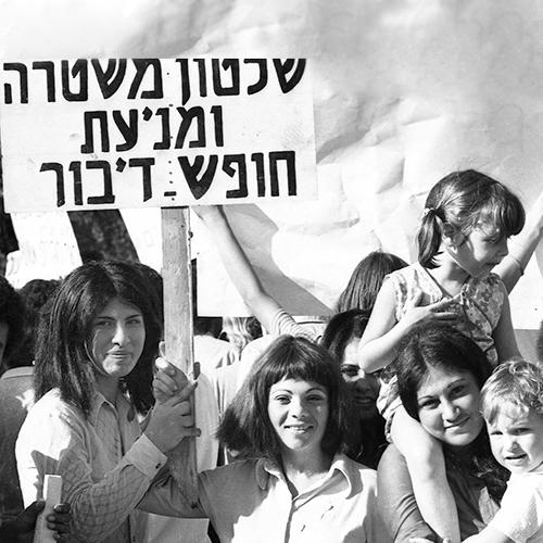 من مظاهرة للفهود السّود عام 1971، أرشيف دان هداني، المكتبة الوطنيّة.