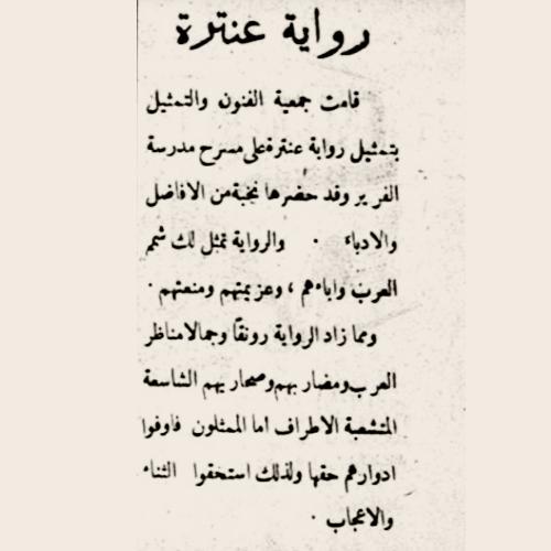 صحيفة مرآة الشرق، 14 آذار 1929