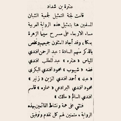صحيفة فلسطين، 13 أيار 1931