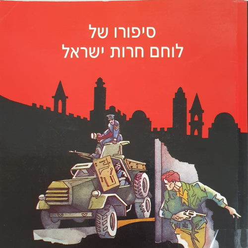 """غلاف كتاب """"الناكام : قصّة محارب لحريّة إسرائيل""""، عزرا يخين، مجموعة المكتبة الوطنيّة."""