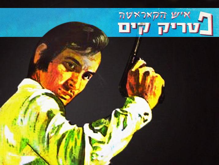 פטריק קים – הגיבור האמריקאי המסוקס שנולד בישראל