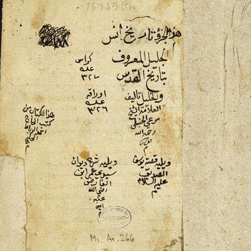 مخطوطة الأنس الجليل بتاريخ القدس والخليل