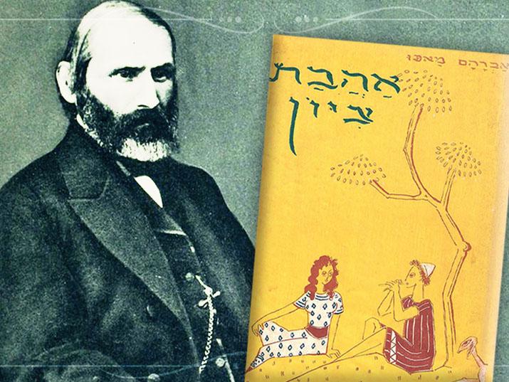 """""""אהבת ציון"""": הרומן המודרני העברי הראשון"""