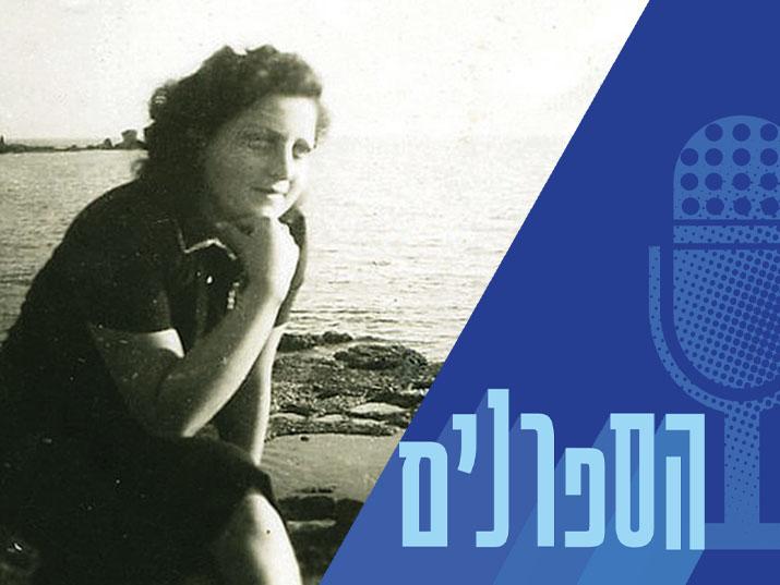 האזינו: החיים הסודיים של חנה סנש