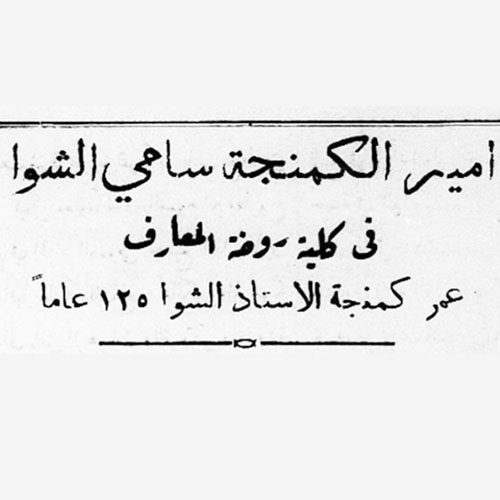 جريدة الجامعة العربية، 15 تموز 1929. لقراءة أخبار عن روضة المعارف الصحف الفلسطينية