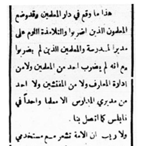 جريدة مرآة الشرق. 29 آذار 1925. لقراءة الخبر كاملاً: