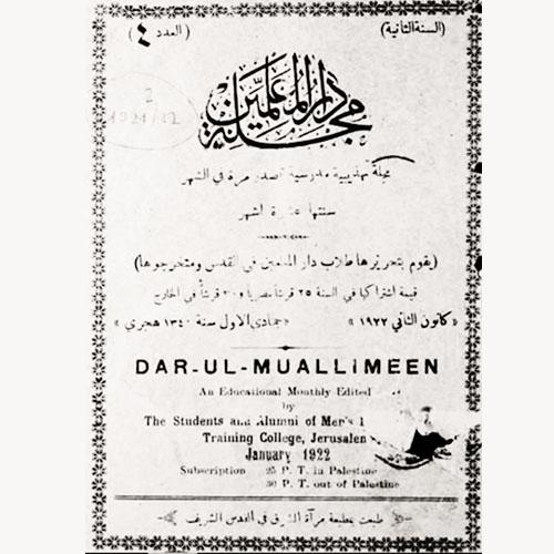 مجلة دار المعلمين في القدس، عدد كانون الثاني 1922