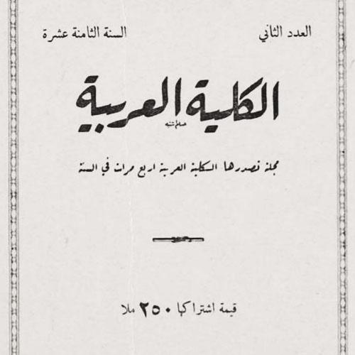 """من أعداد مجلة """"الكلية العربية"""" بحلتها الجديدة، شباط 1938. لقراءة أعداد المجلة"""
