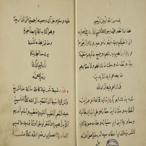 هبة الرّسول كما تظهر في الصّفحة الأولى من المخطوطة، مجموعة المخطوطات النّادرة، المكتبة الوطنية