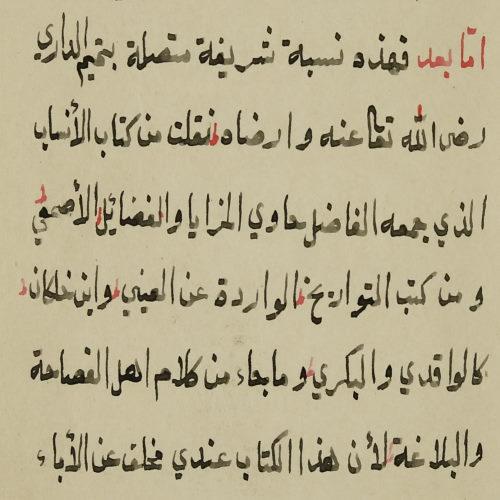 بداية متن النّسبة من المخطوطة