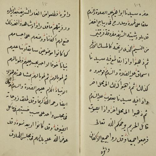 قصة دخول الغار عند الحرم الإبراهيمي.