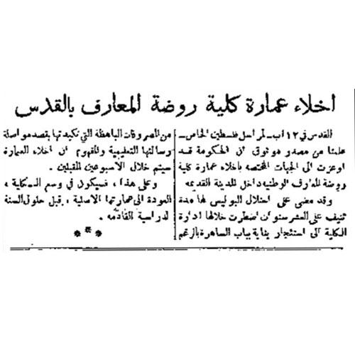 جريدة فلسطين، 13 آب 1947