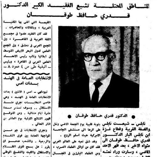 جريدة الاتحاد، 2 آذار 1971