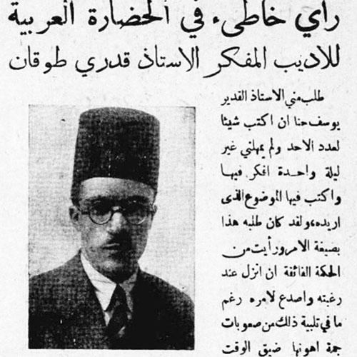 جريدة فلسطين، 25 حزيران 1933 جريدة فلسطين، 25 حزيران 1933