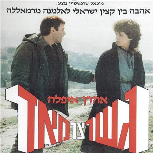 ملصق الفيلم، المصدر ويكيبيديا