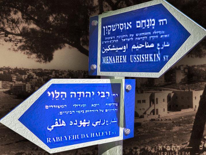 מי העלים את רבי יהודה הלוי משכונת רחביה בירושלים?