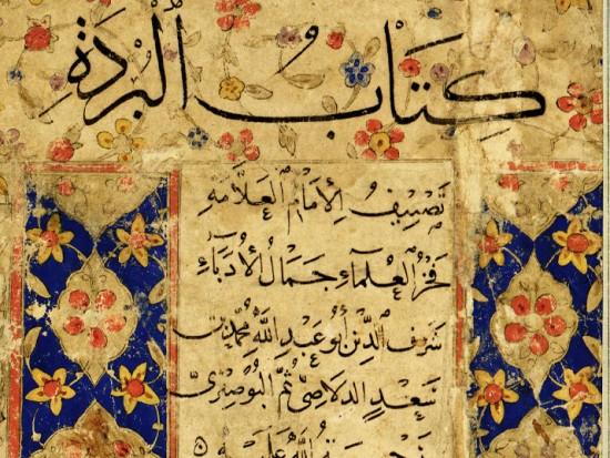 بردة البوصيري، 1361