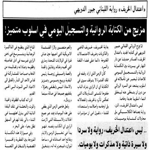 الاتحاد 6 تشرين الثاني 1995