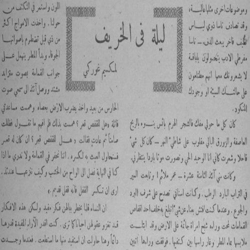 الغد- القدس: 14 أيلول 1945